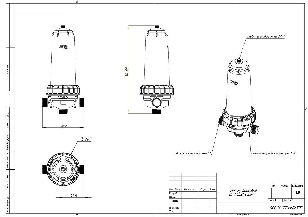 Чертеж дискового фильтра Azud DF AGL 2 Super